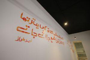 NIC Peshawar - Workshop hall with poetry by Ahmad Faraz